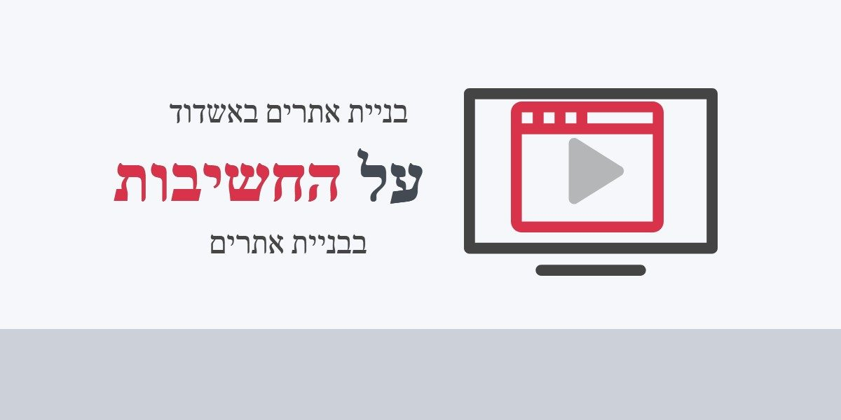 בניית אתרים באשדוד