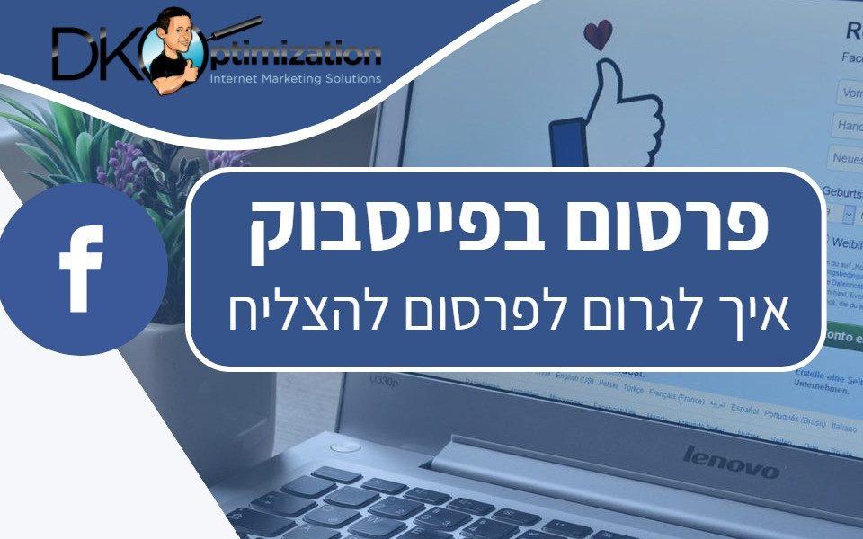 איך להצליח בקמפיין פרסום בפייסבוק