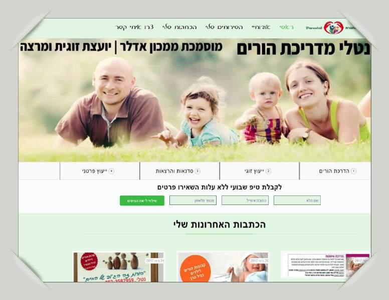 נטלי ייעוץ זוגי אתר לדוגמה