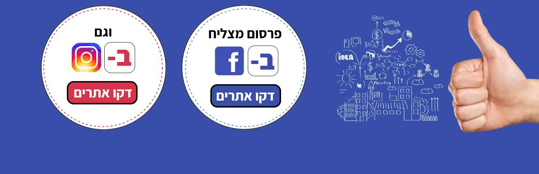 שיווק ופרסום בפייסבוק ובאינסטגרם