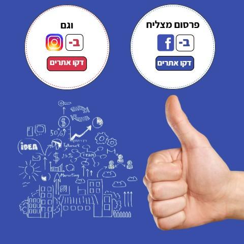 פרסום בפייסבוק ובאינסטגרם